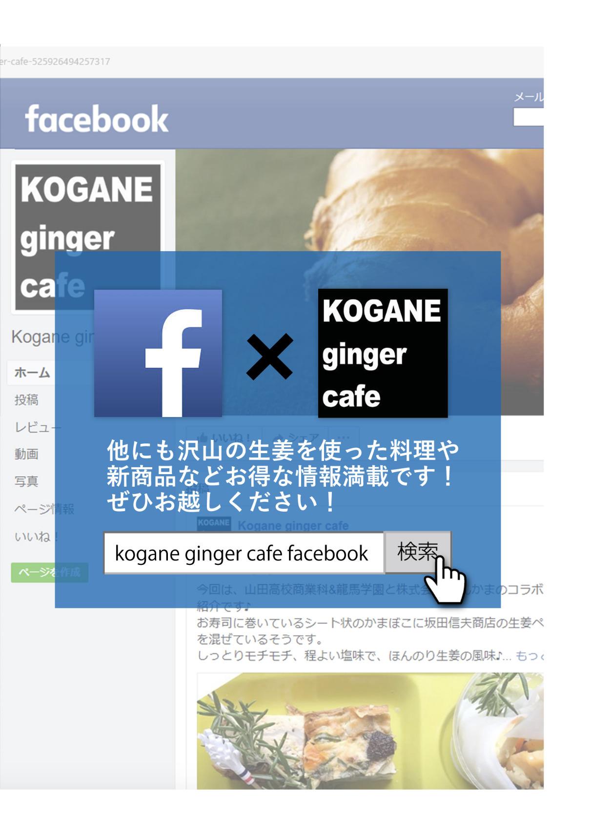 KOGANE ginger cafe フェイスブックページ